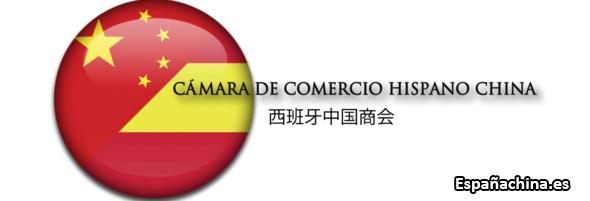 Cámara de comercio España y China - Españachina.es