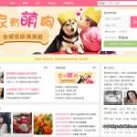 La red social de las mamás chinas, con más de 22 millones de usuarios.