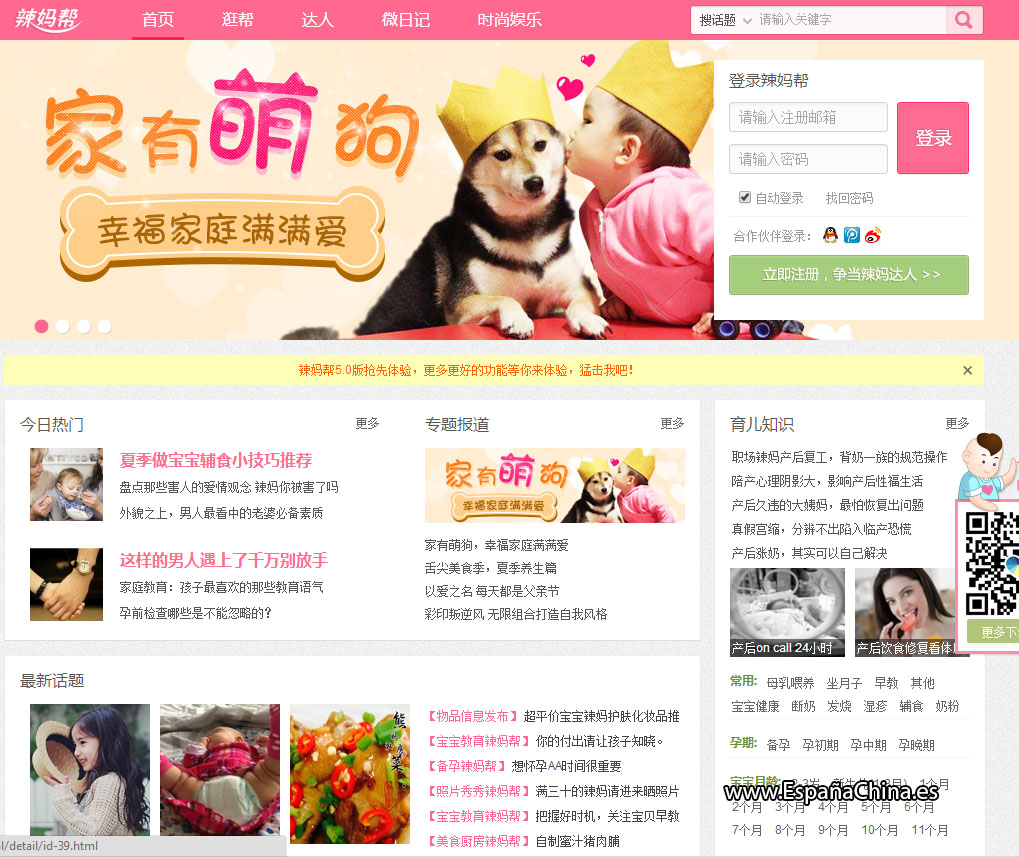 LMBang, la red social de las madres chinas