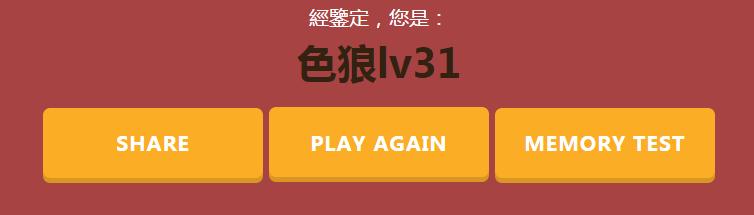 Desde EspañaChina hemos conseguido el lvl 31, por ahora...