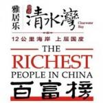 Fortunas chinas: cómo conquistarlos