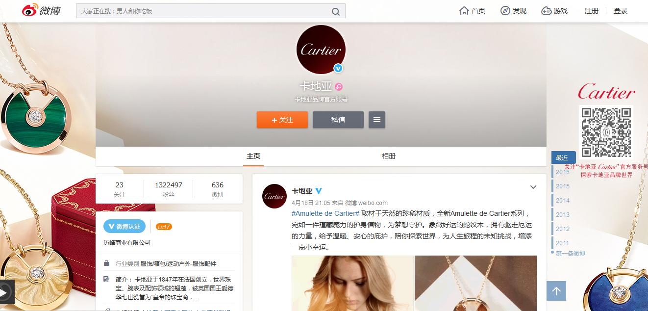 perfil cartier en weibo