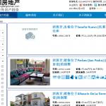 Publicar anuncios gratis en China