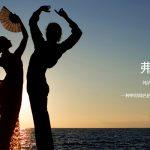 España lanza una web para atraer a turistas chinos jóvenes