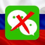 Rusia bloquea WeChat, la app de mensajería china