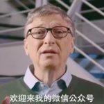 Bill Gates se une a la red social WeChat y saluda en chino
